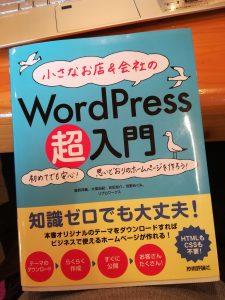 WordPress超入門